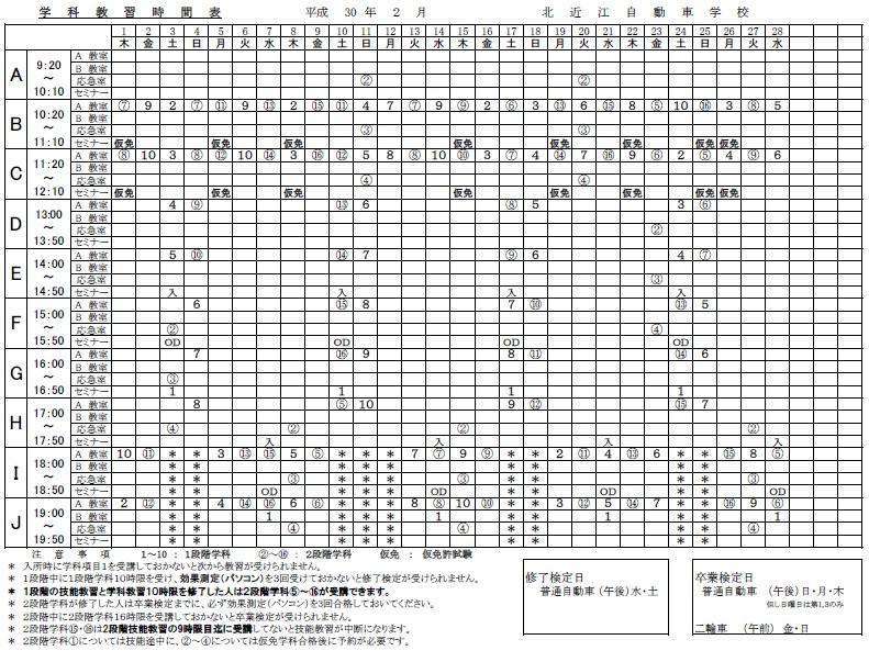 2018年02月の学科時間割表