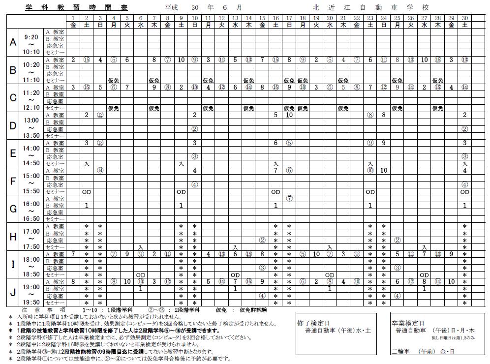 2018年06月の学科時間割表