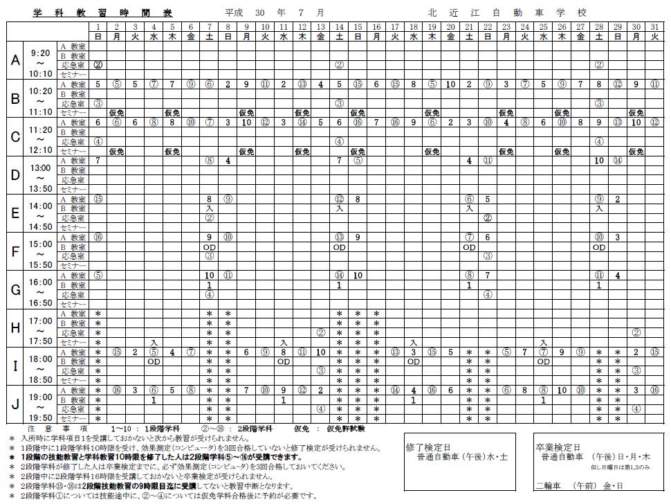2018年07月の学科時間割表