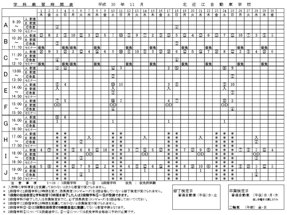 2018年11月の学科時間割表