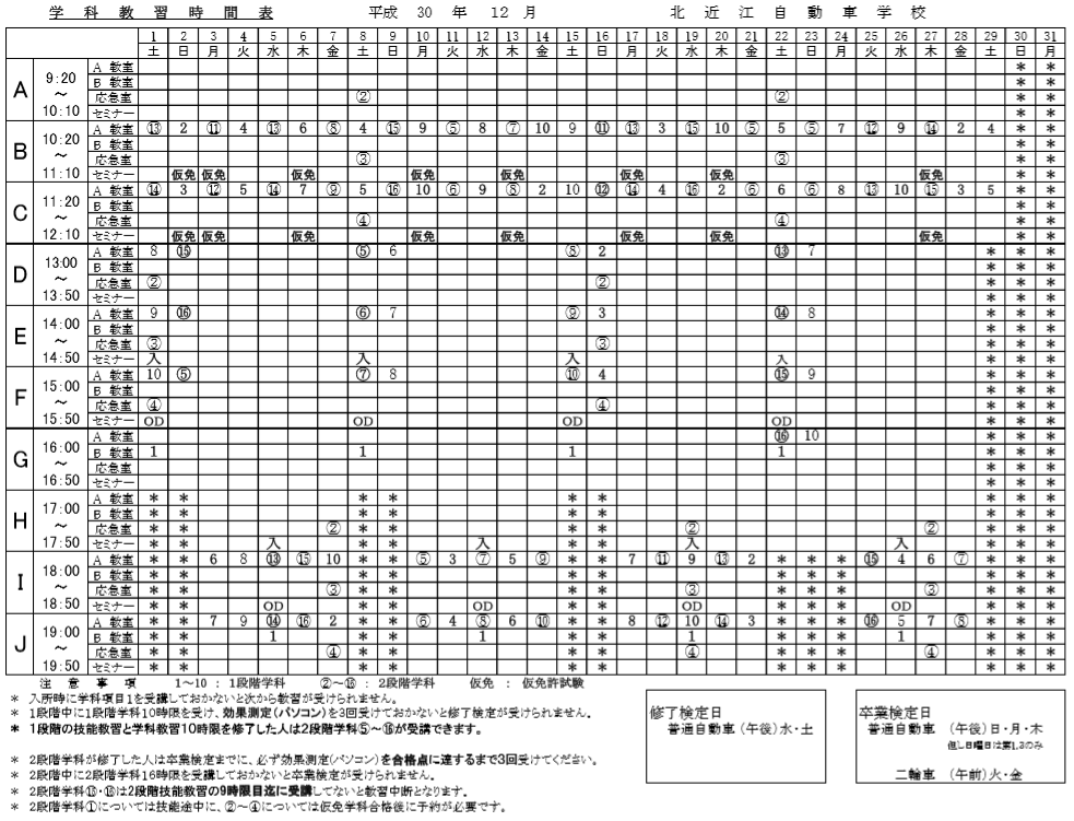 2018年12月の学科時間割表