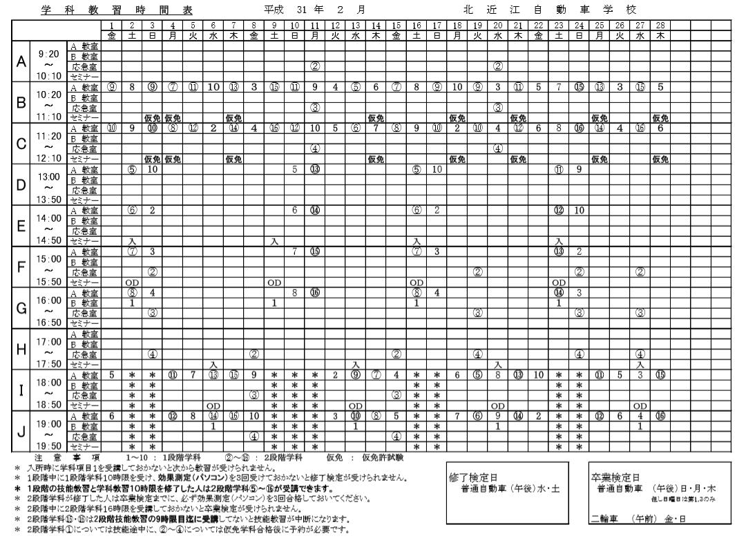 2019年02月の学科時間割表