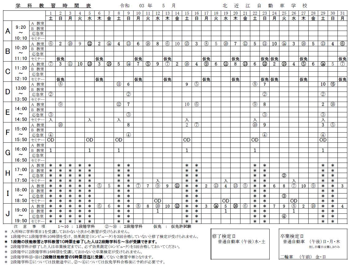 2021年05月の学科時間割表
