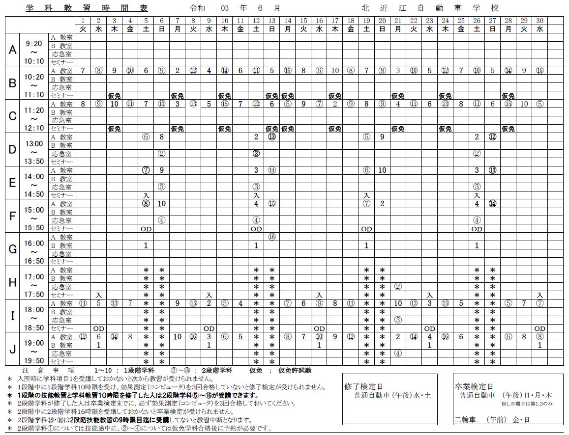 2021年06月の学科時間割表