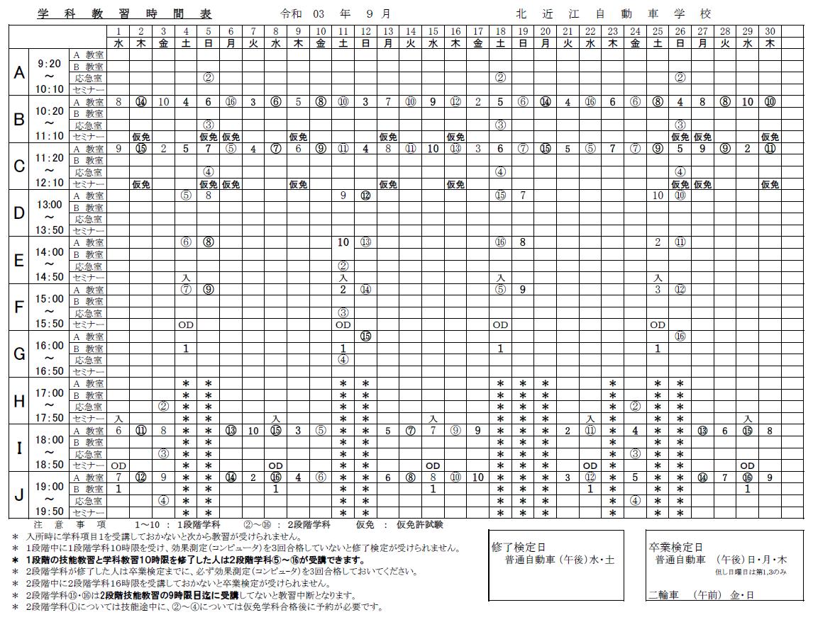 2021年09月の学科時間割表