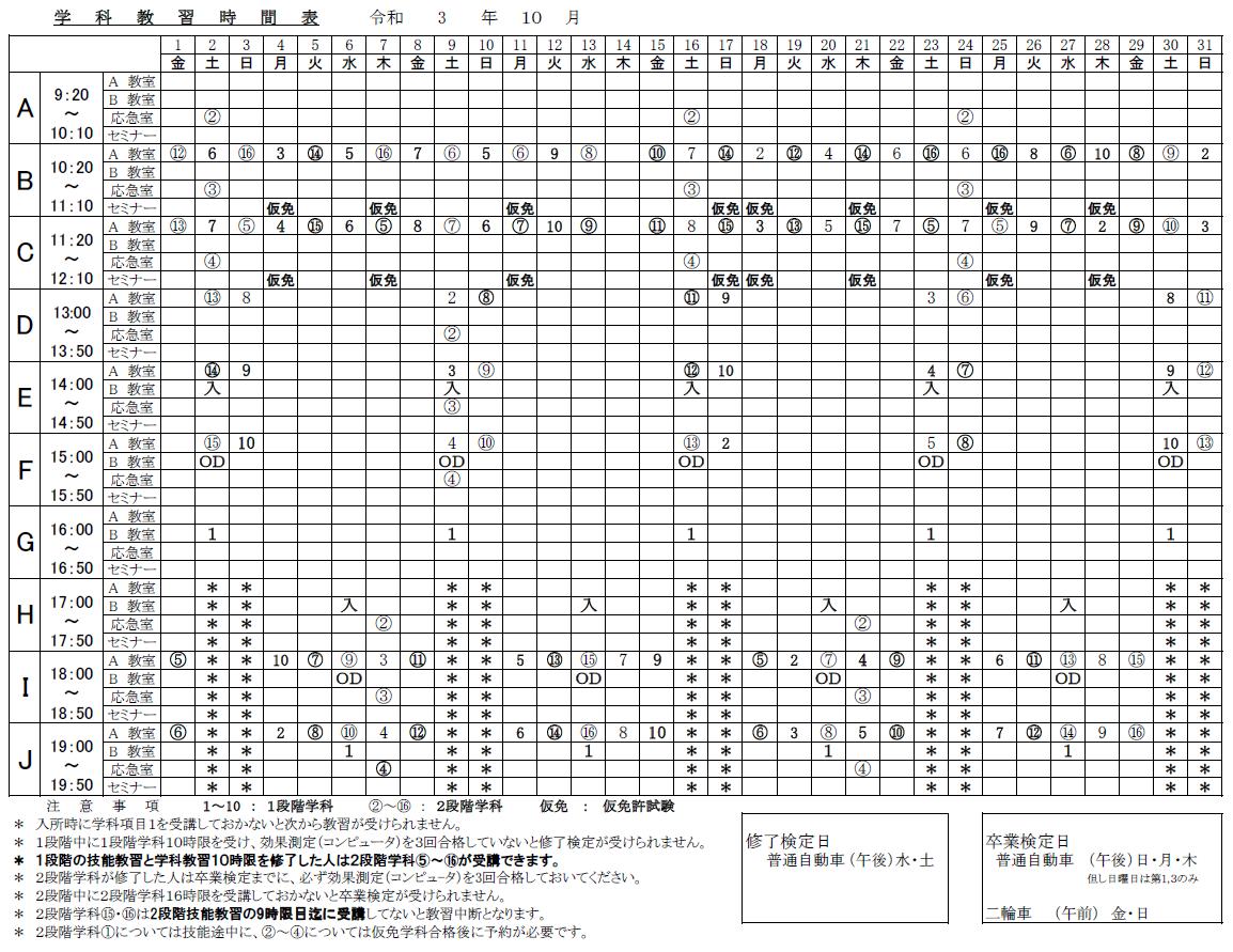 2021年10月の学科時間割表